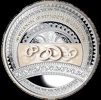 Світ твоєї душі ~ Вірність ~ Срібна монета у футлярі
