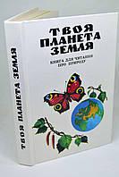 "Книга: ""Твоя планета Земля. Книга для читання про природу"""
