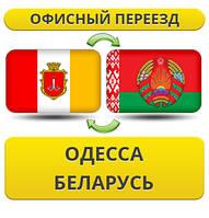 Офисный Переезд из Одессы в Беларусь!