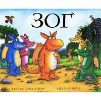 Книга Дж. Дональдсон и Аксель Шеффлер Зог Машины творения 978-5-907022-10-2