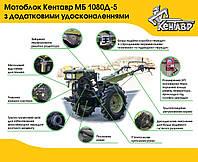 НОВИНКА!!! Дизельный мотоблок Кентавр МБ 1080-Д5 DTZ