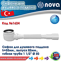Сифон для душевого поддона выпуск 80 мм высота 55 мм NOVA Plastik 1624