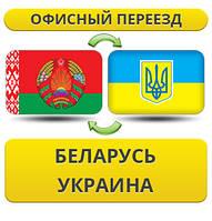 Офисный Переезд из Белоруссии в/на Украину!