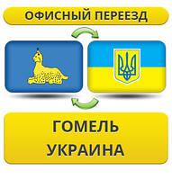 Офісний Переїзд з Гомеля в/на Україну!