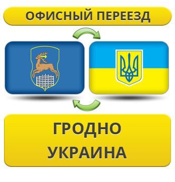 Офисный Переезд из Гродно в/на Украину!