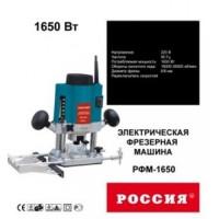 Фрезер Россия 1650 Вт (с набором фрез)