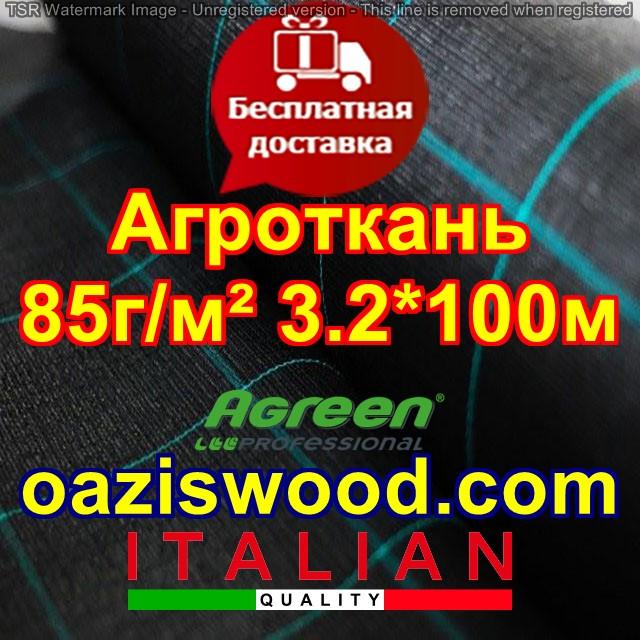 Агротканина 3,20 * 100м 85г / м.кв. Чорна, плетена, щільна. мульчування грунту