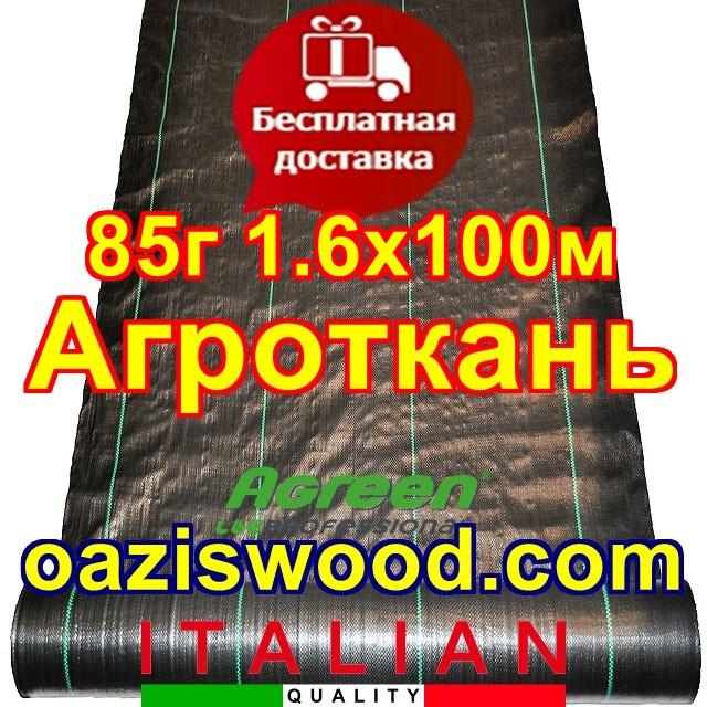 Агротканина 1,60 * 100м 85г / м.кв. Чорна, плетена, щільна. мульчування грунту