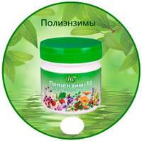 Полиэнзим 10 - Полизим-10 (глисты, аллергия, экзема) 280грамм