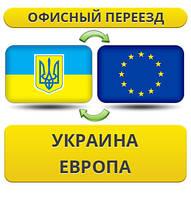 Офисный Переезд Украина - Европа - Украина