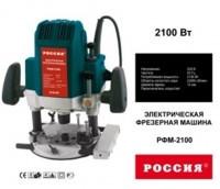 Фрезер Россия 2100 Вт