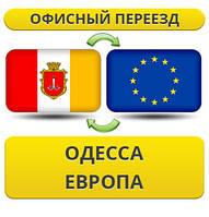 Офисный Переезд из Одессы в Европу!
