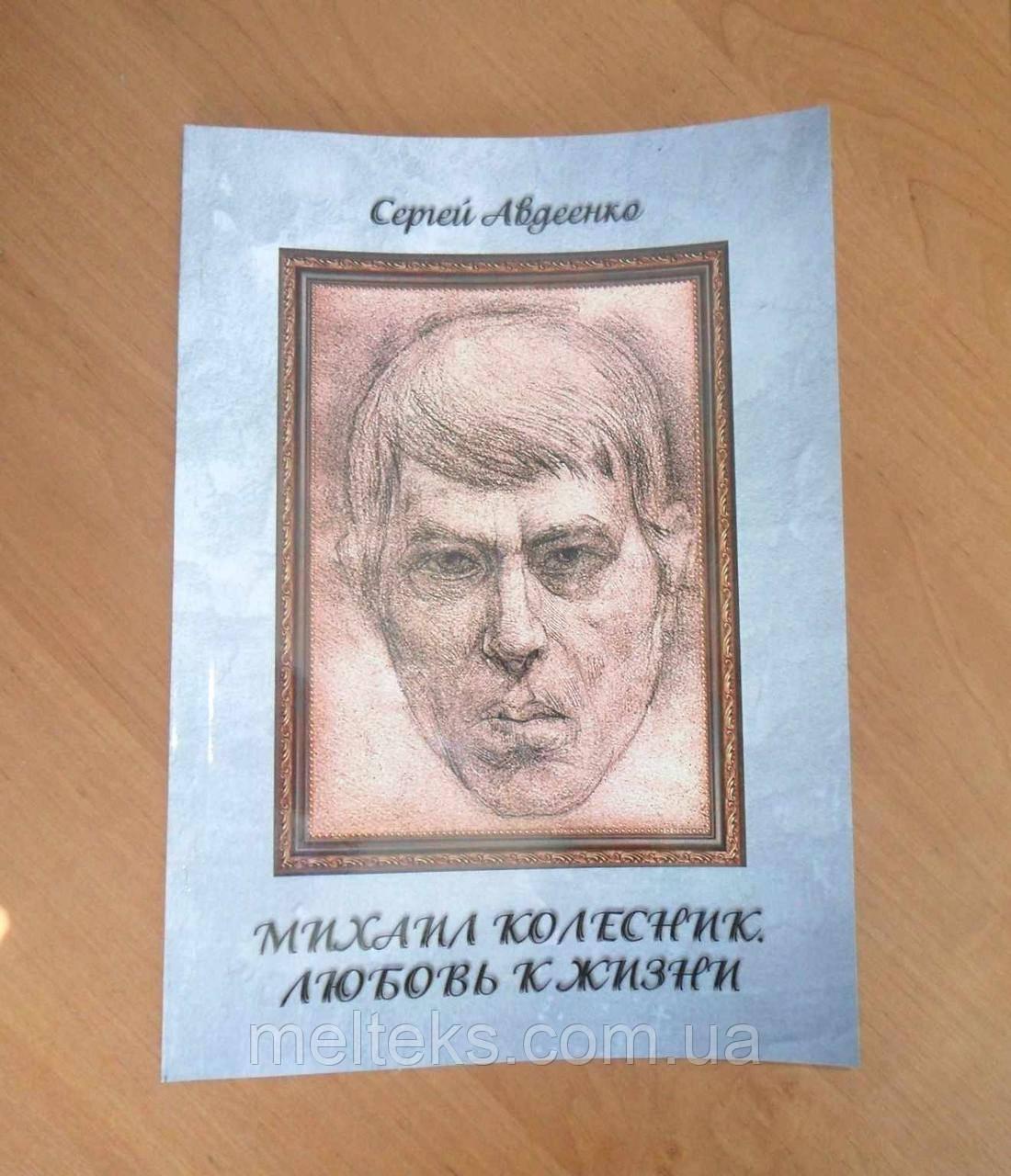 Михаил Колесник. Любовь к жизни (книга Сергея Авдеенко)