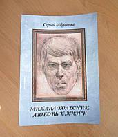 Михаил Колесник. Любовь к жизни (книга Сергея Авдеенко), фото 1