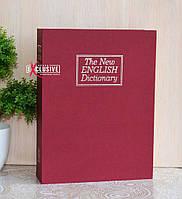 Книга сейф Английский словарь бордовый большой