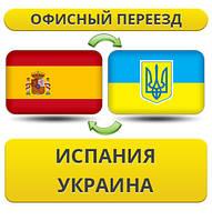 Офисный Переезд из Испании в/на Украину!