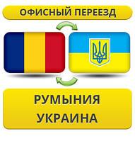 Офисный Переезд из Румынии в/на Украину!