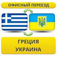 Офисный Переезд из Греции в/на Украину!