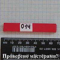 Пастель сухая мягкая MUNGYO красная (АЛИЗАРИН) № 014