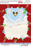 """Схема для вышивки бисером """"Свадебная метрика """"Пара лебедей"""""""