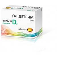 """БАД витамин Д """"Олидетрим """"- источник витамина D 3"""