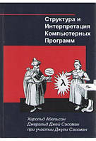 Структура и Интерпретация Компьютерных Программ 2-е издание. Абельсон Х. Сассман Дж.