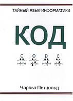 Код. Тайный язык информатики. Петцольд Ч.