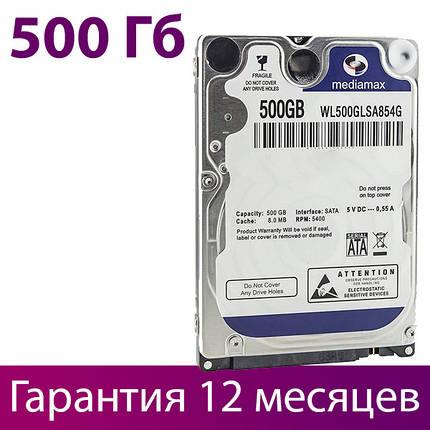 "Жесткий диск для ноутбука 2.5"" 500 Гб/Gb Mediamax, SATA2, 8Mb, 5400 rpm (WL500GLSA854G), винчестер hdd, фото 2"