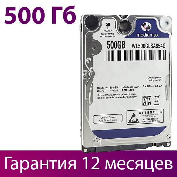 "Жесткий диск для ноутбука 2.5"" 500 Гб/Gb Mediamax, SATA2, 8Mb, 5400 rpm (WL500GLSA854G), винчестер hdd"