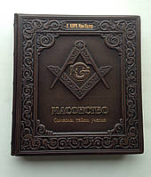 Подарочная книга Масонство.Символы,тайны,учения.