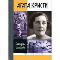 Книга Екатерина Цимбаева Агата Кристи Молод.гвардия 978-5-235-03600-0