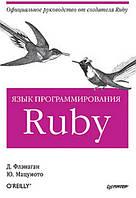 Мова програмування Ruby. Мацумото Ю., Фленаган Д.