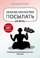 Нежное искусство посылать. Александра Райнварт.