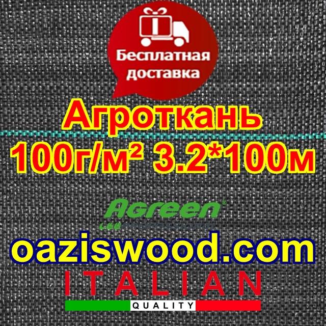 Агротканина 3,2 * 100м 100г / м.кв. Чорна, плетена, щільна. Мульчування грунту