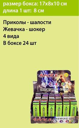 "Прикол ""Жвачка-Шокер"" (уп.24), фото 2"