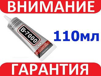 Клей герметик B7000 110мл для склеивания тачскринов прозрачный