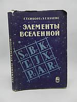 Сиборг Г.Т., Вэленс Э.Г. Элементы Вселенной (б/у).