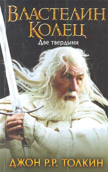 Властелин Колец. Две твердыни Джон Р. Р. Толкин
