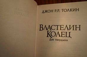 Властелин Колец. Две твердыни Джон Р. Р. Толкин, фото 2