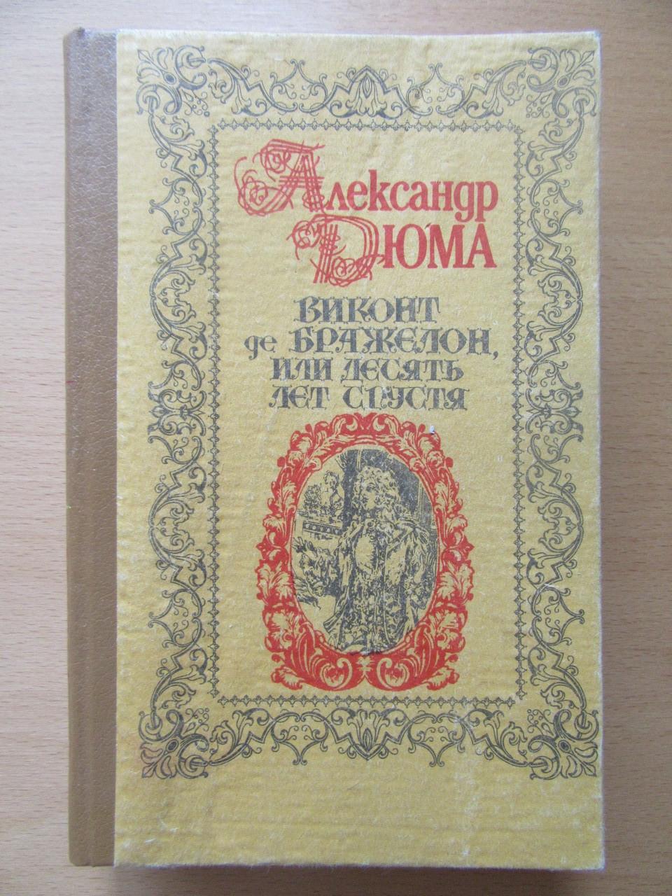 Александр Дюма. Виконт де Бражелон, или десять лет спустя. Три книги