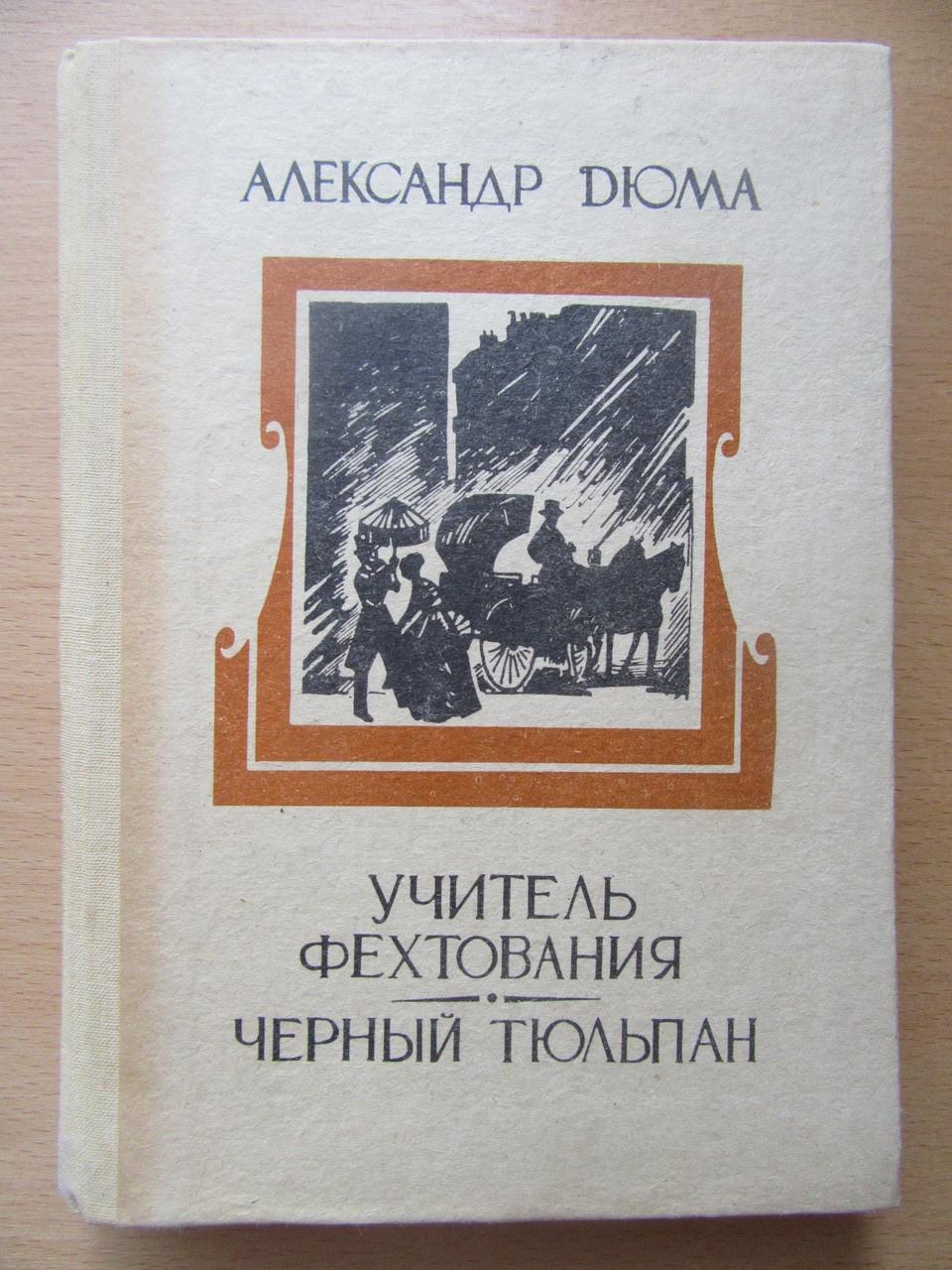 Александр Дюма. Учитель фехтования. Чёрный тюльпан