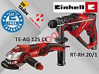 Перфоратор электрический прямой Einhell RT-RH 20/1+ Болгарка Einhell TE-AG 125 CE