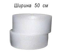 Воздушно-пузырьковая пленка (65мк) 50 см × 50 м / Пузырчатая пленка