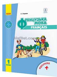 1 клас / Французька мова. Підручник (НУШ) / Ураєва / Ранок