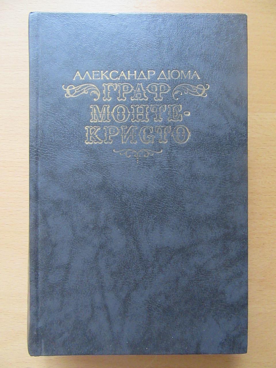 Александр Дюма. Граф Монте-Кристо. Две книги