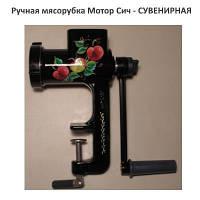 Мясорубка ручная Мотор Сич 2МА-С СУВЕНИРНАЯ