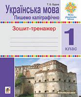Українська мова Пишемо каліграфічно Зошит-тренажер 1 клас НУШ