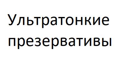 Тонкие