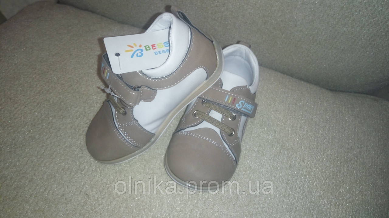 Туфли-кроссовки унисекс 21-26 размер
