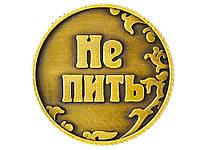 Сувенирная монета Не пить!  Золотой